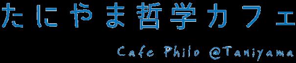 【 谷山 哲学カフェ 鹿児島  】たにやま哲学カフェ @妙行寺|どなたでもご参加いただける、知識不要の対話イベント